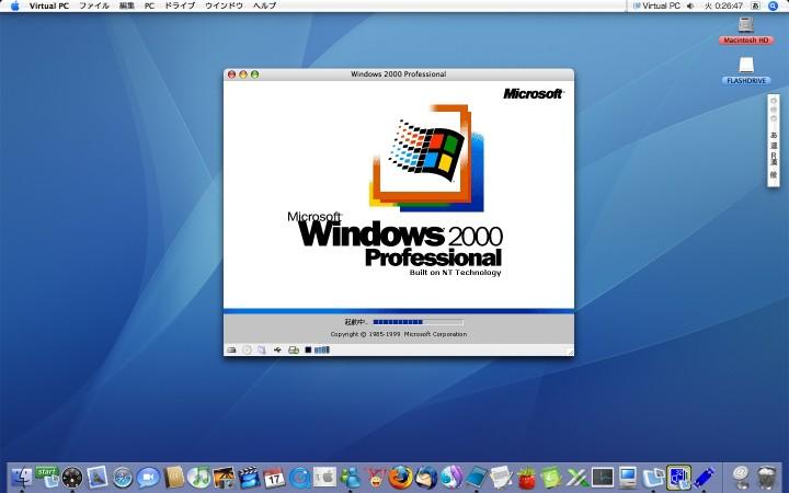 VirtualPC7
